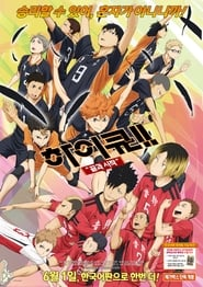 Haikyuu!! The Movie: Ending and Beginning