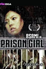 Prison Girl 2006