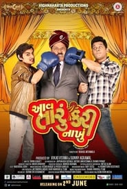 Aav Taru Kari Nakhu 2017 Gujarati 480p WEB-DL And 350mb