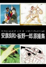 Yoshikazu Yasuhiko & Ichiro Itano: Collection of Key Animation Films from Mobile Suit Gundam