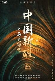 مشاهدة مسلسل 中国新疆之历史印记 مترجم أون لاين بجودة عالية