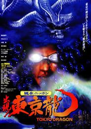 Tokyo Dragon 1997