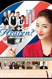 Heaven? ~My Restaurant, My Life~ (2019) poster