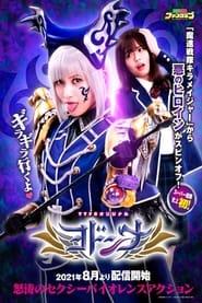 Mashin Sentai Kiramager Spin-Off: Yodonna (2021)