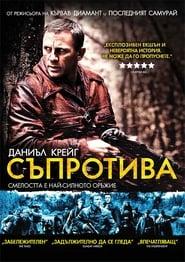 Съпротива / Defiance (2008)