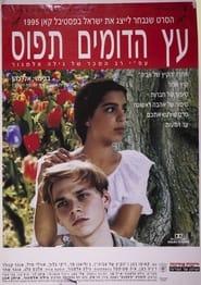 Etz Hadomim Tafus 1994