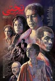 Gholamreza Takhti (2019)