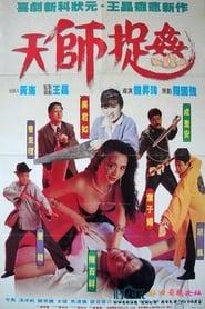 天師捉姦 1990
