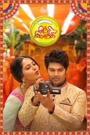Size Zero – Inji Iduppazhagi (2015) Telugu & Tamil WEBRip 480p & 720p GDrive