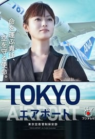 TOKYO Airport -Air Traffic Service Department-