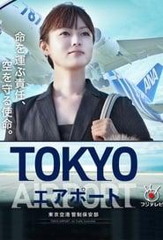TOKYO Airport -Air Traffic Service Department-