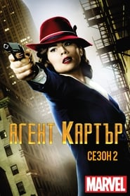 Агент Картър / Marvel's Agent Carter