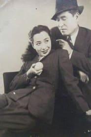 娘十八嘘つき時代 1949