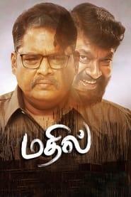 Mathil (2021) Tamil