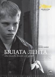 Бялата лента (2009)