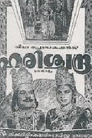 Harishchandra 1955