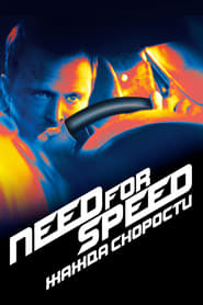 Смотреть Need for Speed: Жажда скорости