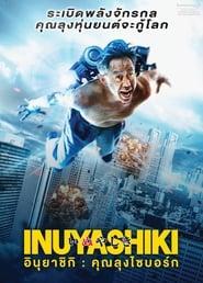 ดูหนัง Inuyashiki (2018) อินุยาชิกิ คุณลุงไซบอร์ก