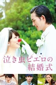 泣き虫ピエロの結婚式 (2016)