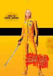 Убий Бил (2003)