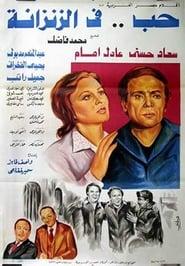 Hob Fi El-Zinzana