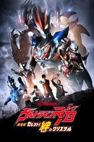 Ultraman R/B movie