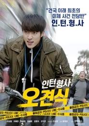 Intern Detective (2019)