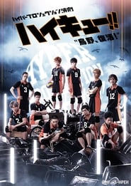 "مشاهدة فيلم Hyper Projection Play ""Haikyuu!!"" Karasuno, Revival! مترجم"