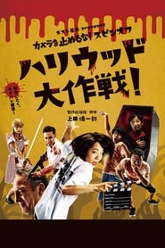 One Cut of the Dead Spin-Off: In Hollywood (2019)