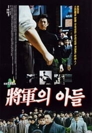 General's Son se film streaming