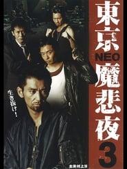 Tokyo Neo Mafia 3 2009