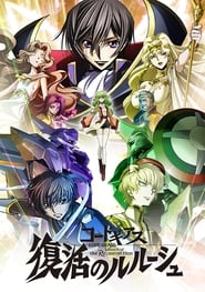 Poster Code Geass: Lelouch of the Re;Surrection 2019