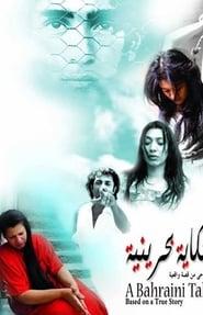 حكاية بحرينية 2006
