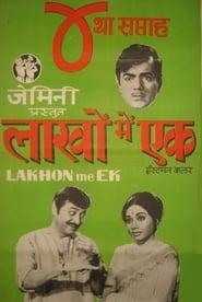Lakhon Mein Ek (1971)
