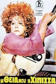 Η Θεία Μου η Χίπισσα 1970