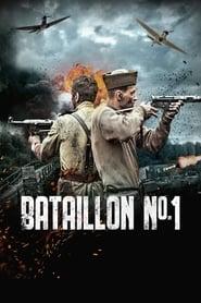 Batallion No. 1 2015