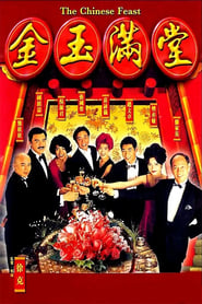 The Chinese Feast (1995)