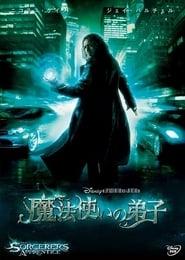 魔法使いの弟子 2010