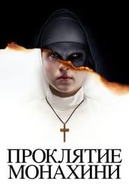 Смотреть Проклятие монахини