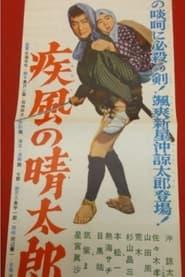 疾風の晴太郎 1955