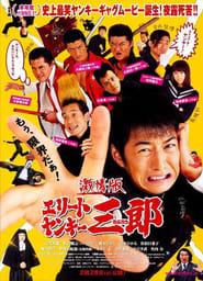 Poster Elite Yankee Saburo 2007