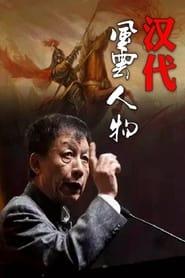汉代风云人物 2005