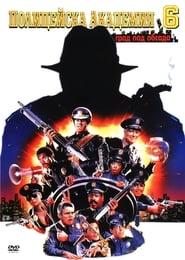 Полицейска академия 6: Град под обсада (1989)
