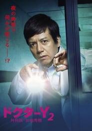 Doctor-Y ~Gekai Kaji Hideki~ 2016