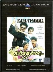 Karuththamma (1994)
