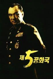 제5공화국 2005