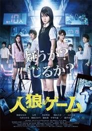 人狼ゲーム movie