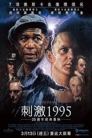 刺激1995/月黑高飛