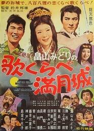 歌くらべ満月城 1963