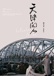 天津闲人 2012